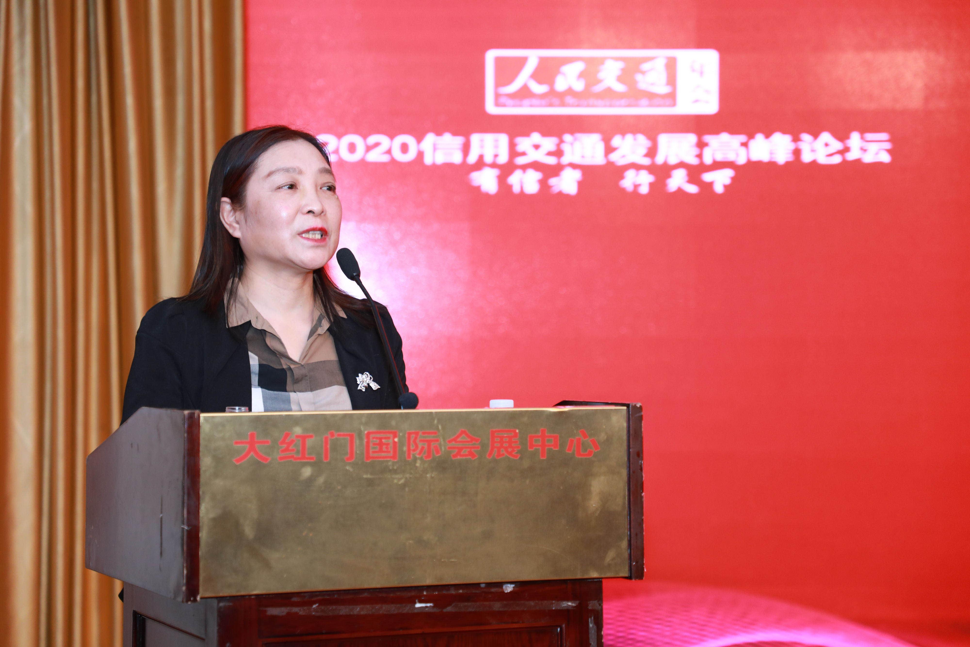 北京大学中国信用研究中心副主任杜丽群在2020信用交通发展高峰论坛上主旨演讲