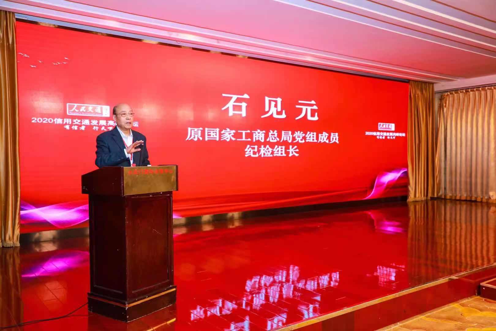 原国家工商总局党组成员、纪检组长石见元在2020信用交通发展高峰论坛上主旨演讲