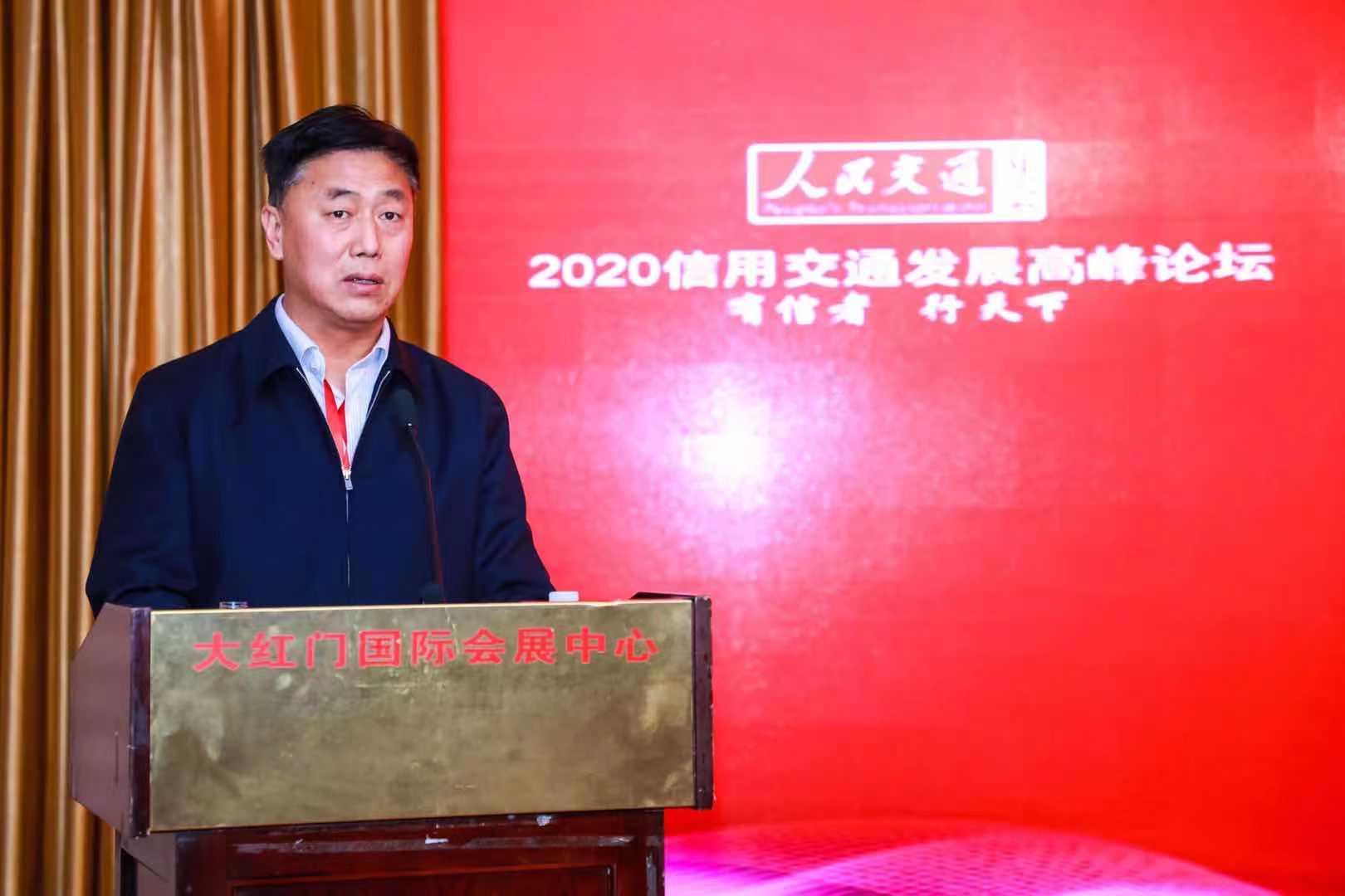 交通运输部政研室二级巡视员李占川在2020信用交通发展高峰论坛上主旨演讲