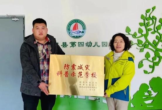 陕西吴起县应急管理局对两所幼儿园授牌