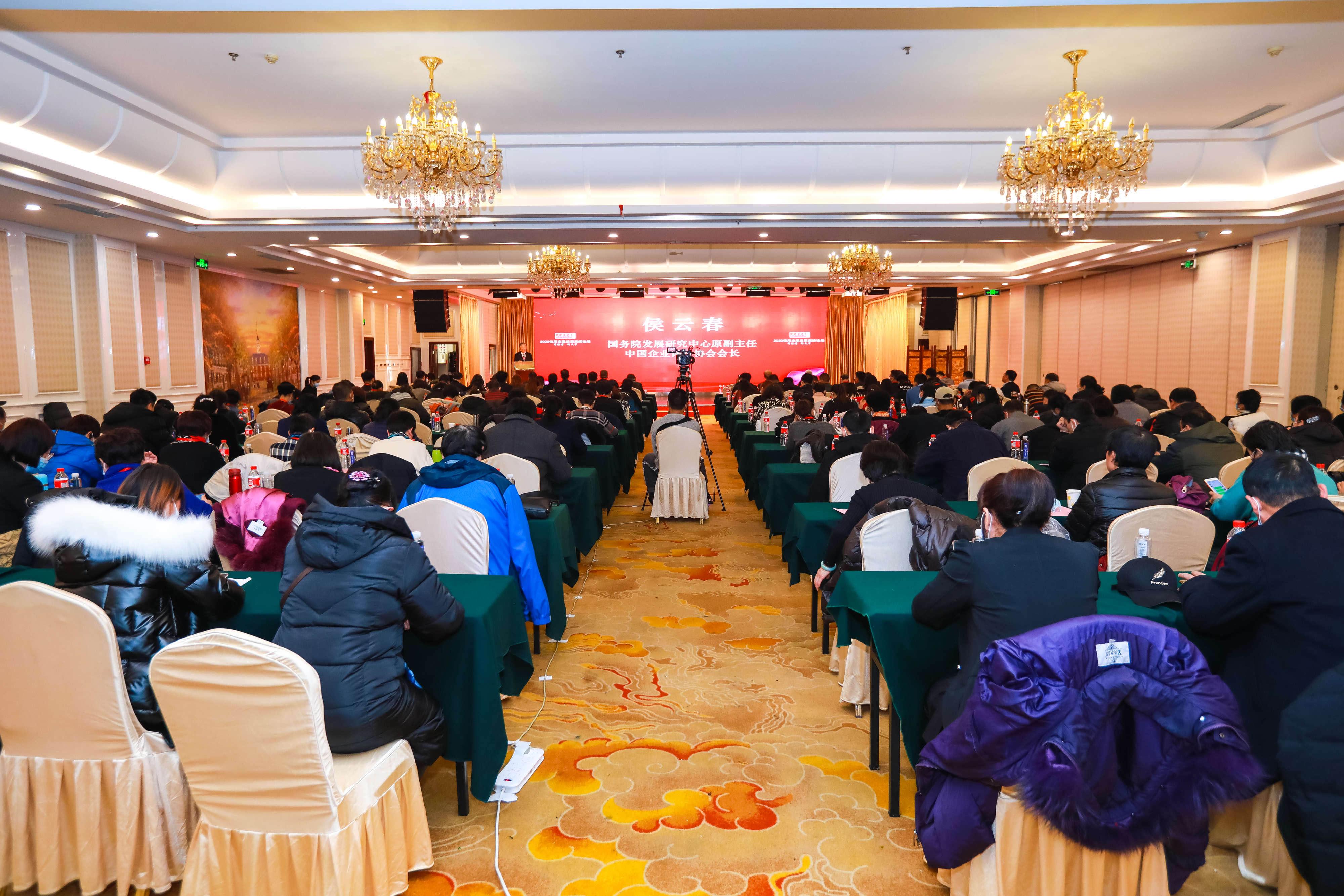 人民交通杂志社2020年度工作会议在京召开
