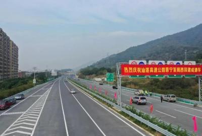 汕湛高速公路普宁至揭西段举行通车仪式