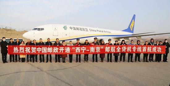 """青海邮政开通""""西宁—南京""""直飞货运航线"""