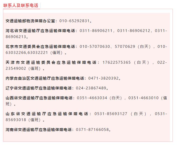 三部门部署河北、北京等地应急物资运输和交通保障工作