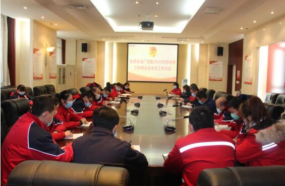 陕西志丹采油厂团委全年工作总结会