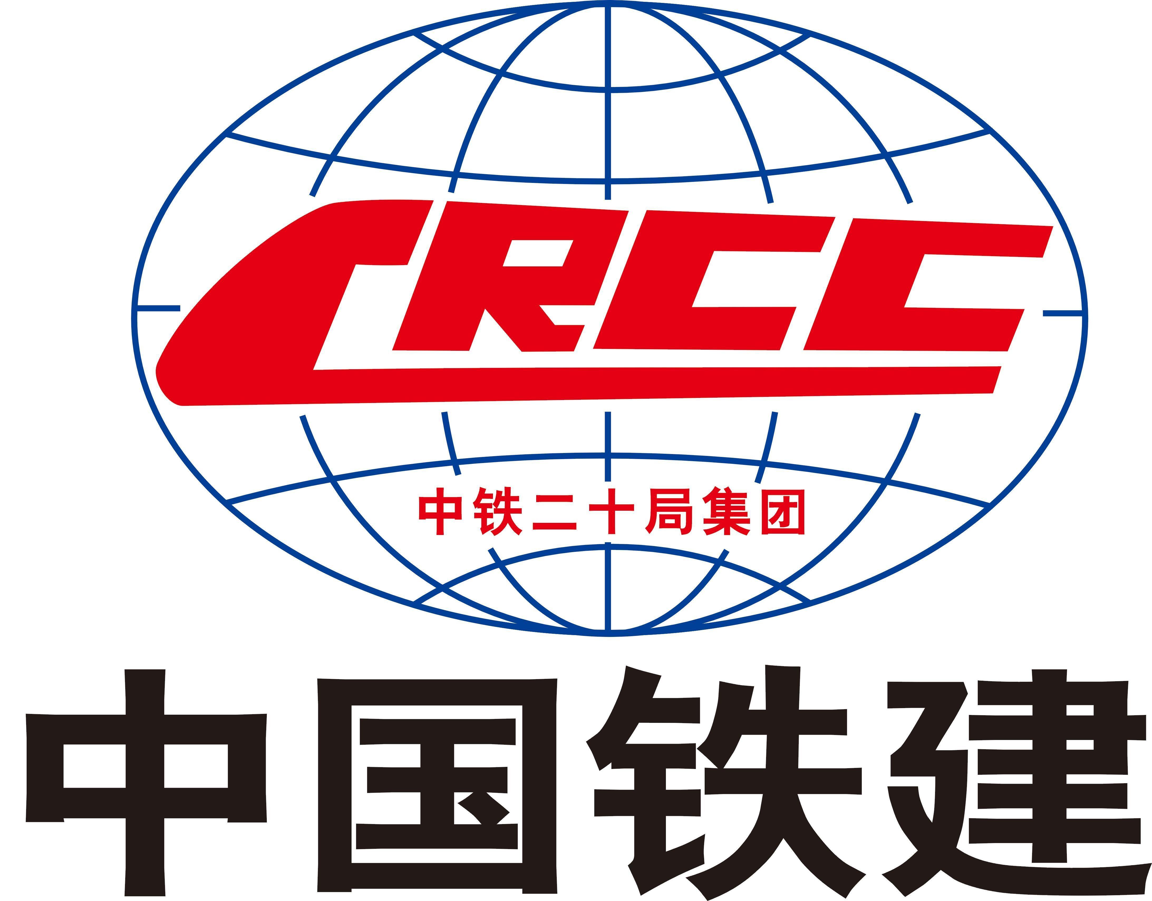 中国铁建二十局