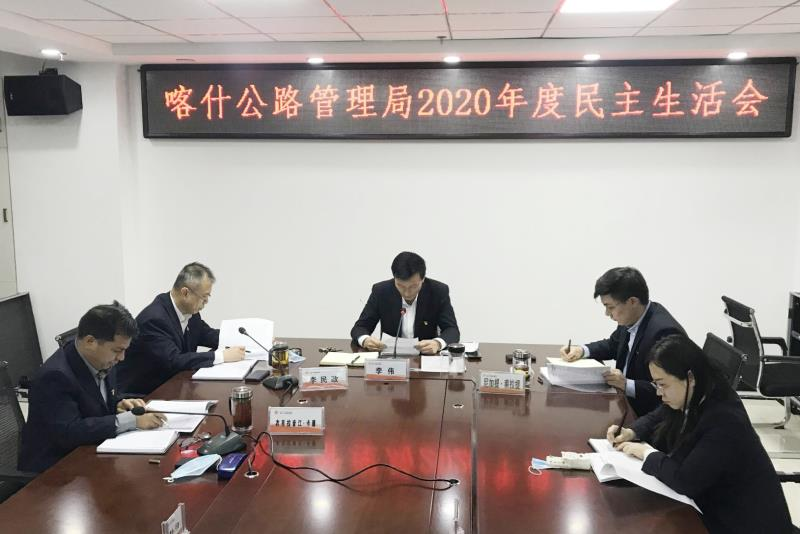 喀什公路管理局党委召开2020年度民主生活会