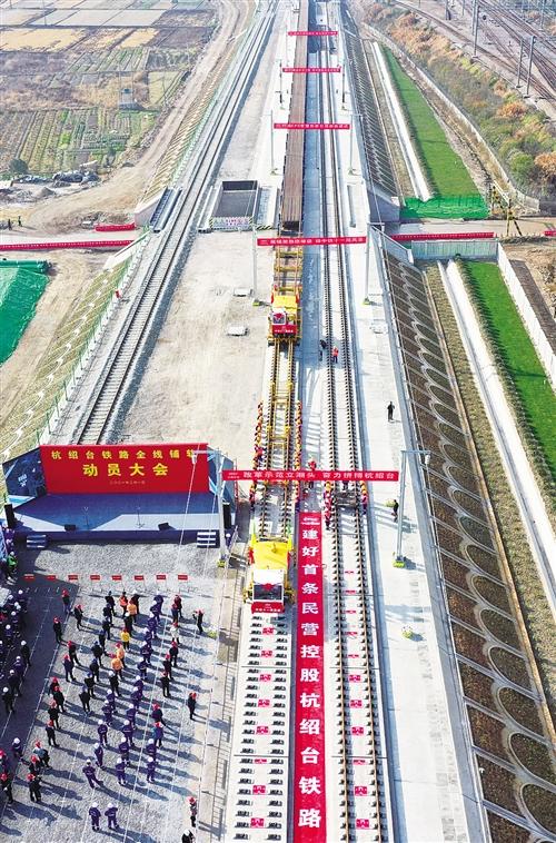 首条民营控股高铁转入全线铺轨阶段