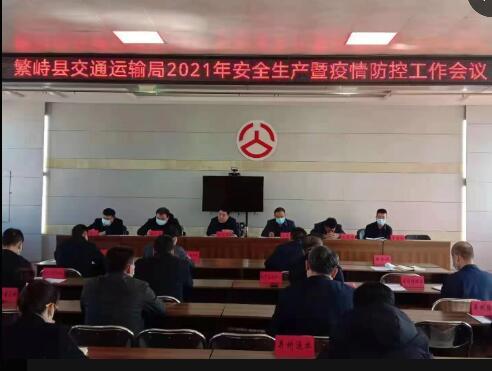 繁峙县交通运输局召开 2021年工作会议
