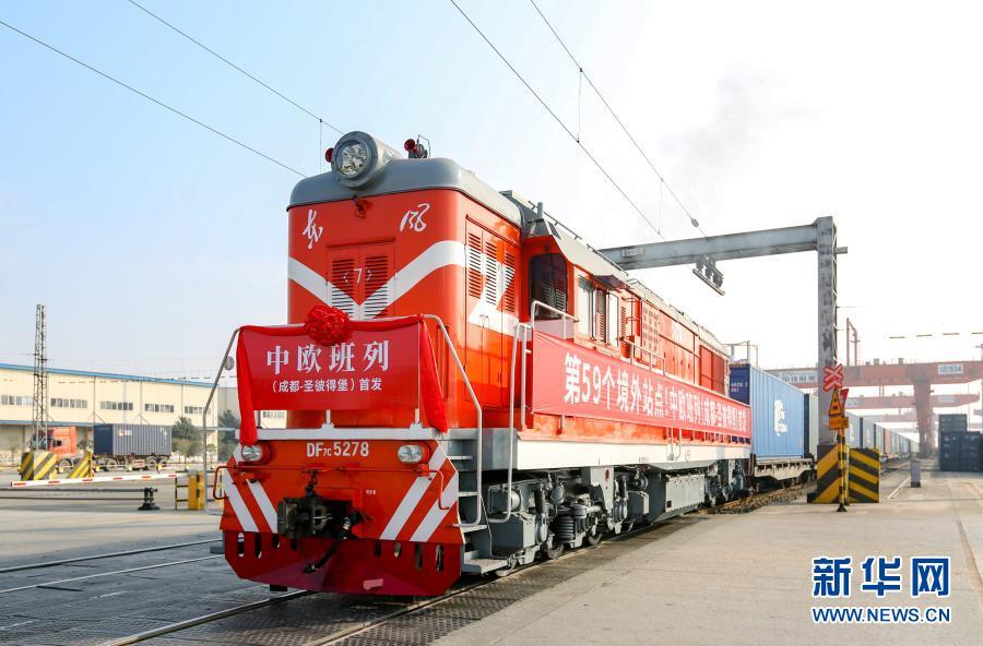 成都首发至俄罗斯圣彼得堡中欧班列