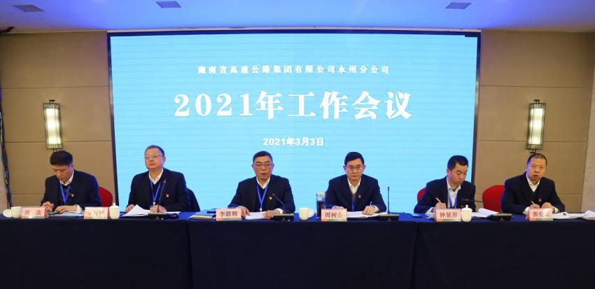 湖南高速集团  永州分公司2021年工作会议隆重召开