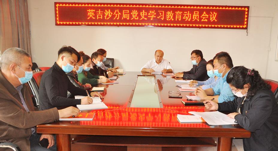 喀什公路管理局英吉沙分局召开党史学习教育动员会