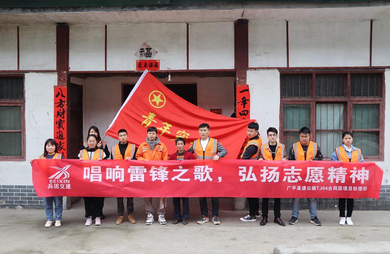 兵团交建广平高速4标开展学雷锋活动