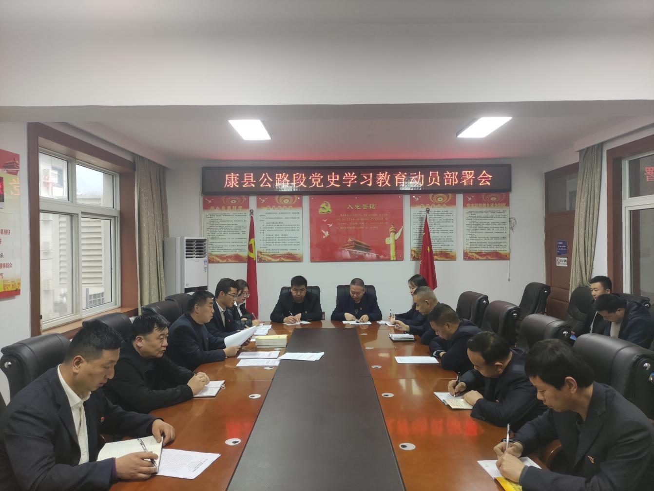 甘肃康县公路段召开党史学习教育动员大会