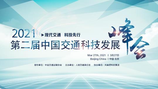 第二届中国交通科技发展峰会