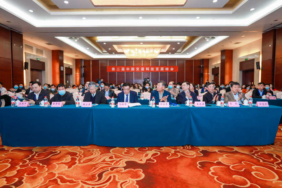 第二届中国交通科技发展峰会在京举行