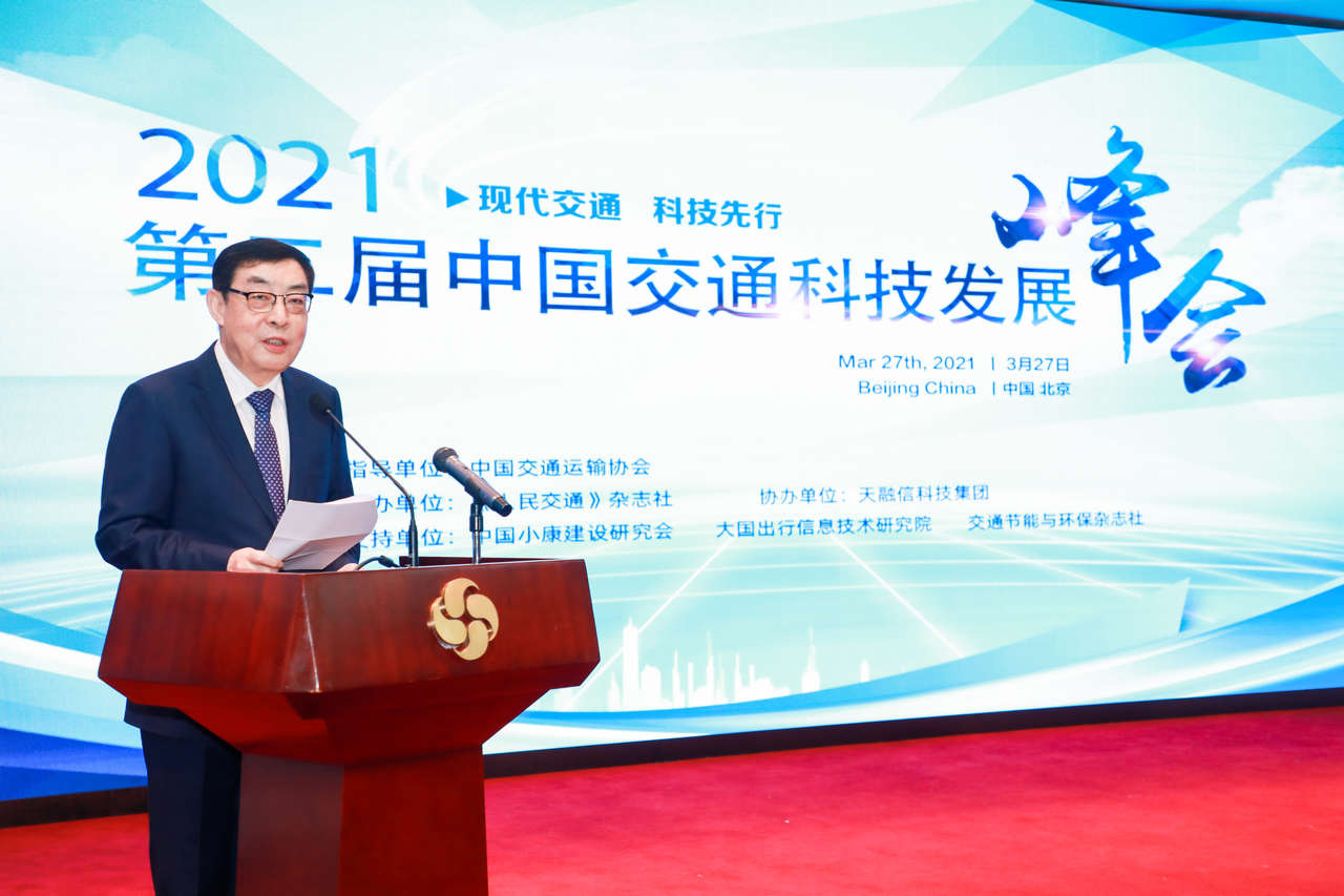 第十二届全国政协副主席马培华在第二届中国交通科技发展峰会上领导致辞