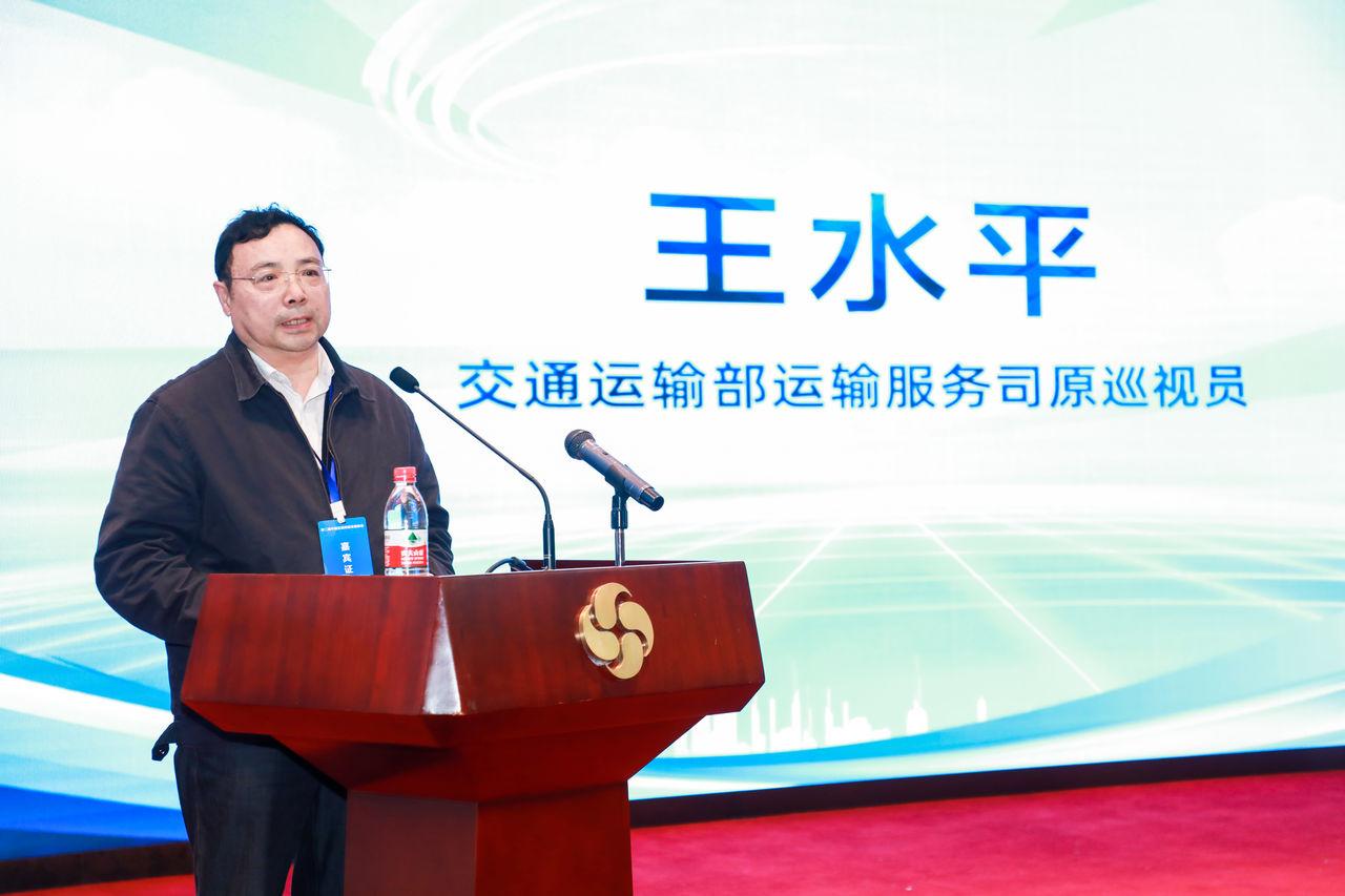 交通运输部运输服务司原巡视员王水平在第二届中国交通科技发展峰会上主旨演讲
