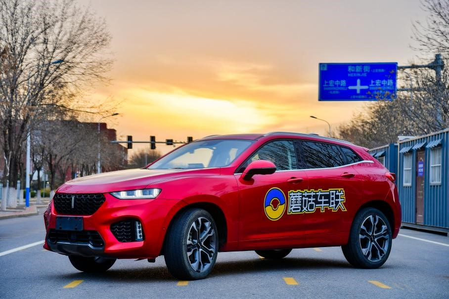长城汽车与蘑菇车联签署战略合作协议 立足智能网联全面布局智慧交通