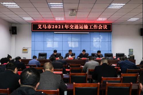 河南义马市2021年交通运输工作会议召开