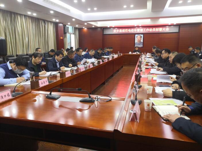 湖南安乡召开规范电动车管理部署大会