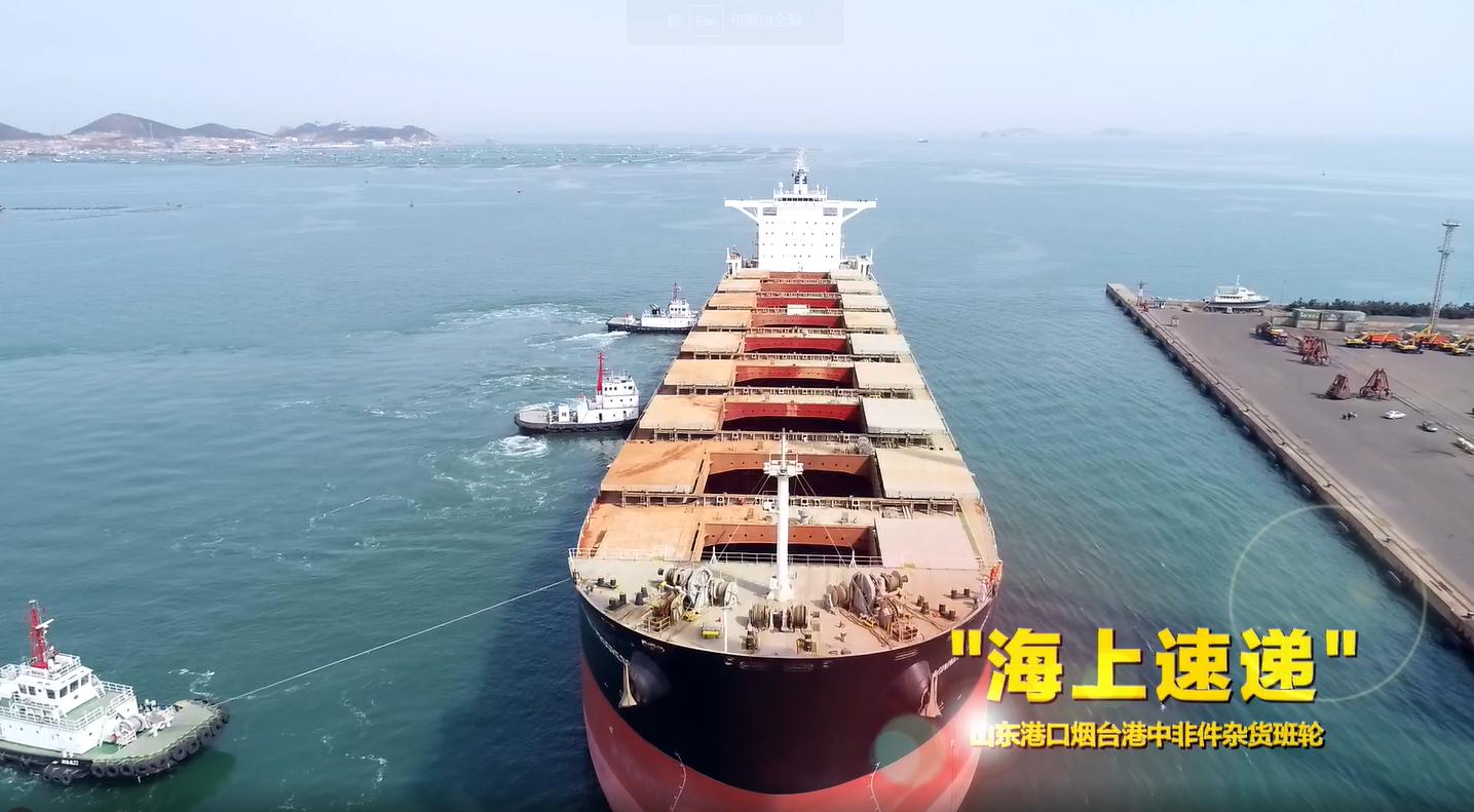 """解码""""海上速递""""中非件杂货班轮航线"""