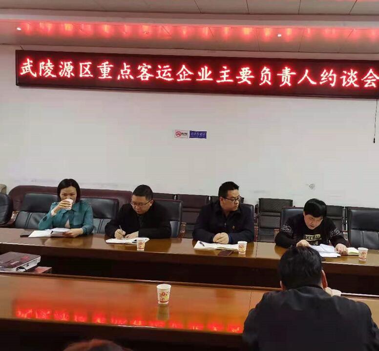 湖南:约谈企业负责人再上安全紧箍咒