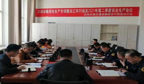 安全生产专项整治三年行动及工作会议