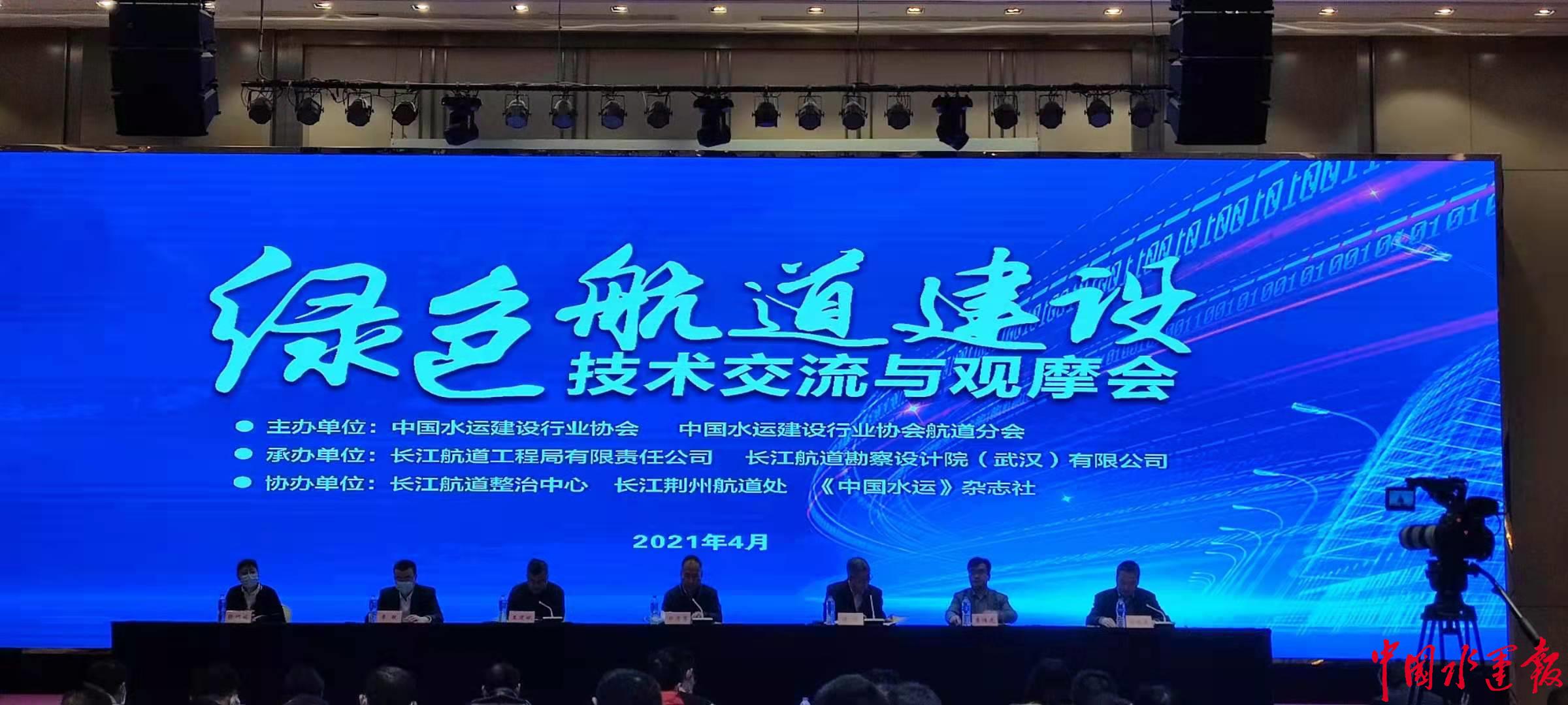 绿色航道建设技术交流与观摩会在荆州举行