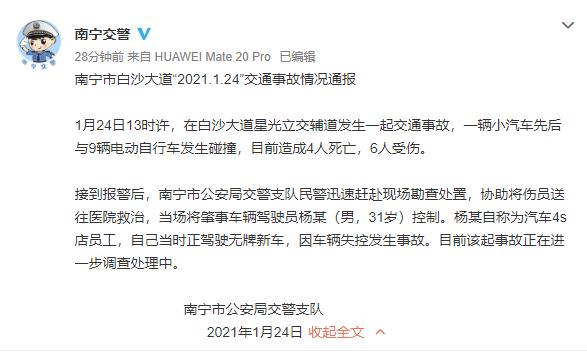 广西南宁4S店员工试驾新车失控致6死4伤,检方批准逮捕