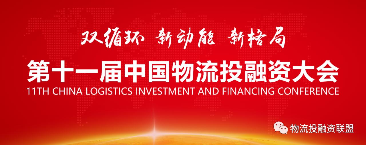 第十一届中国物流投融资大会5月27-29日成都举行