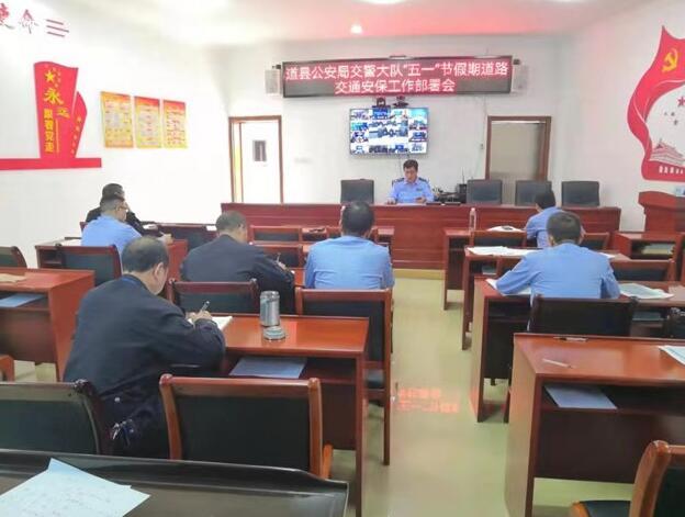 """道县交警部署2021年""""五一""""交通安保工作"""