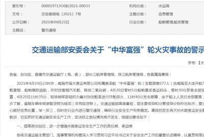 """交通运输部安委会发布关于""""中华富强""""轮火灾事故的警示通报"""