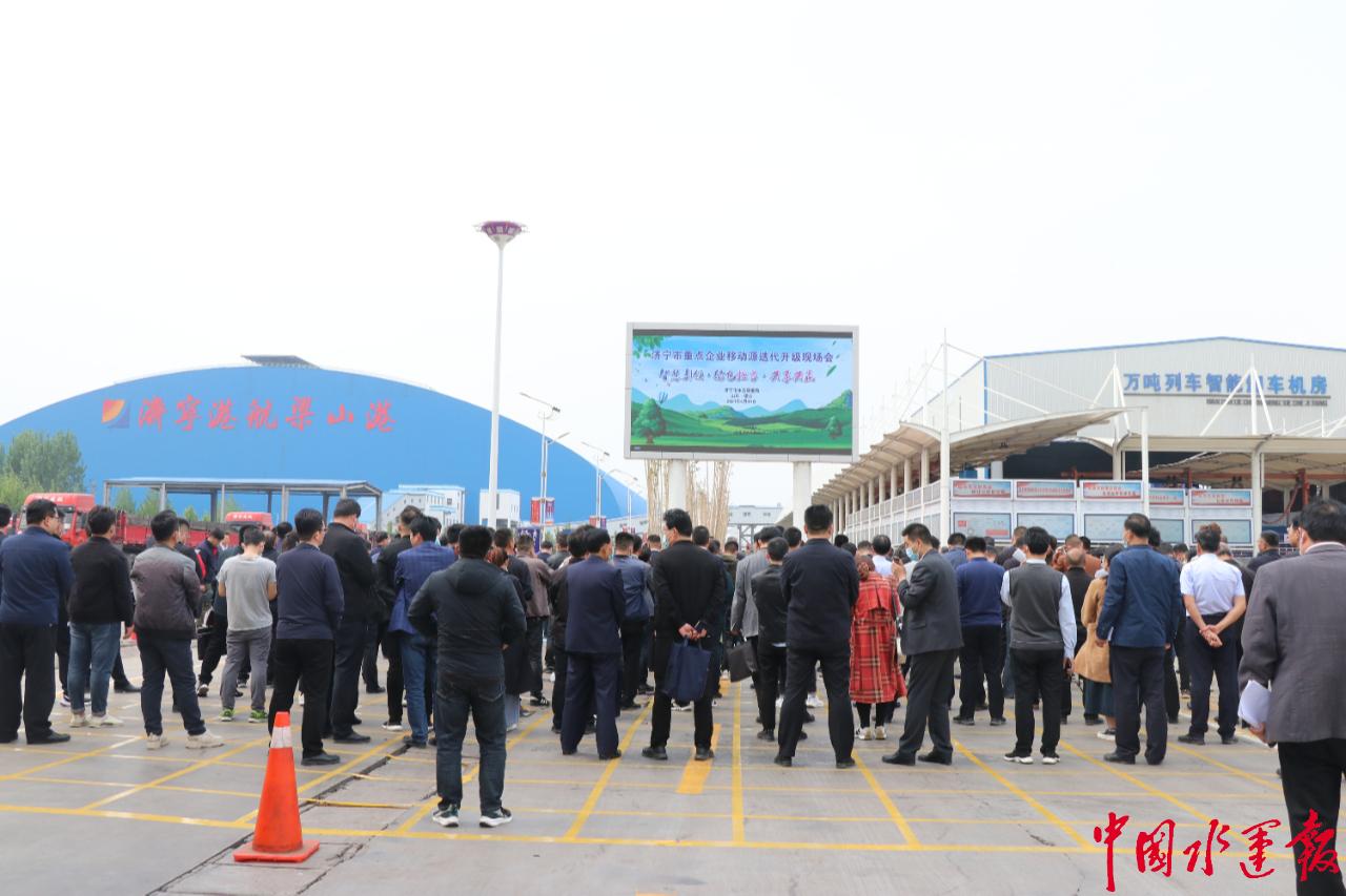 济宁市重点企业移动源迭代升级现场会在梁山港举行