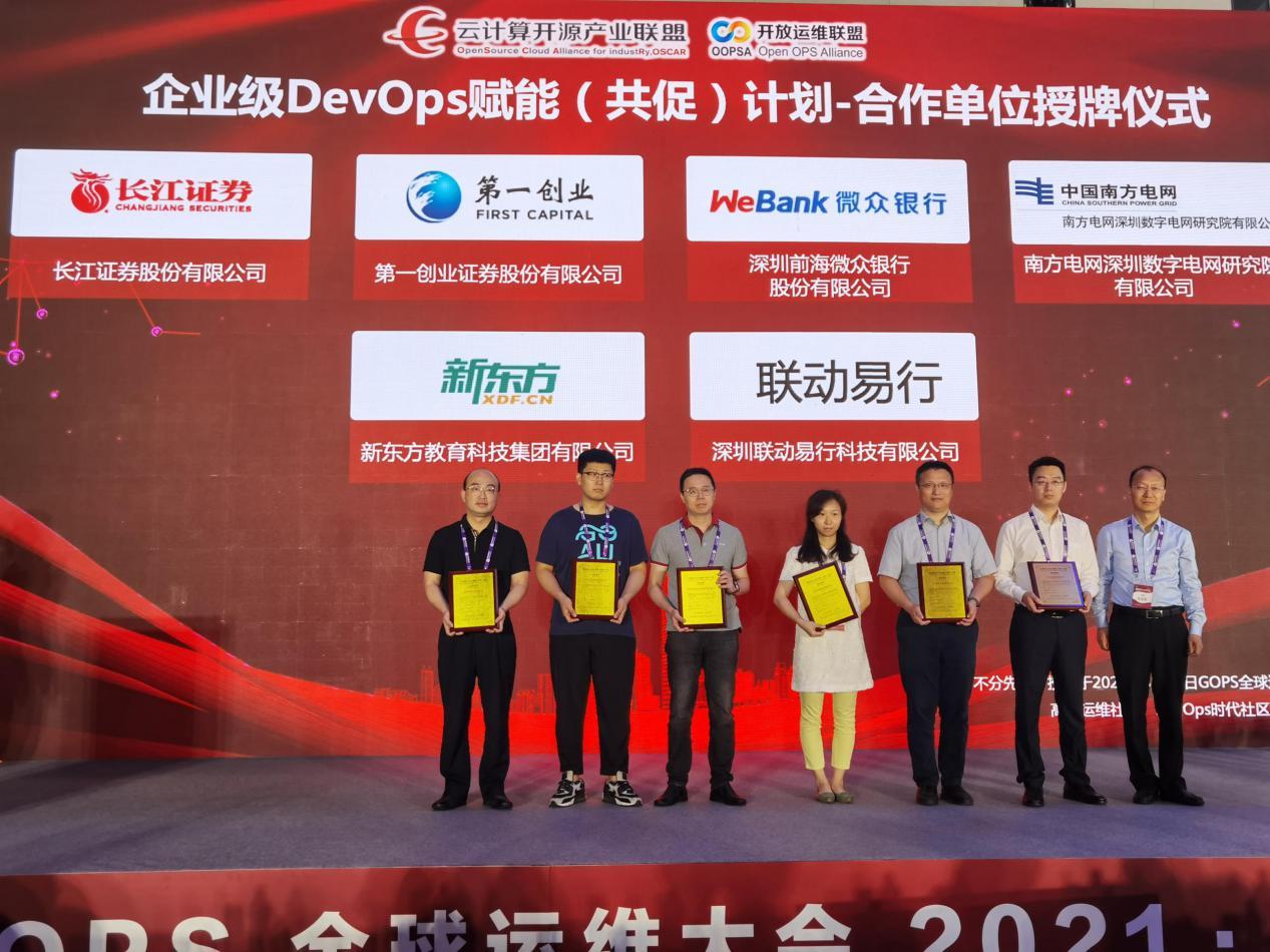 联动易行加入企业级DevOps赋能(共促)计划