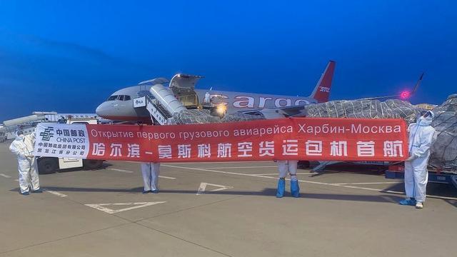 首航发运!黑龙江邮政开通哈尔滨至莫斯科货运包机