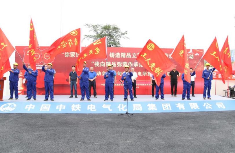 云南:弥蒙铁路四电项目部开展主题劳动竞赛