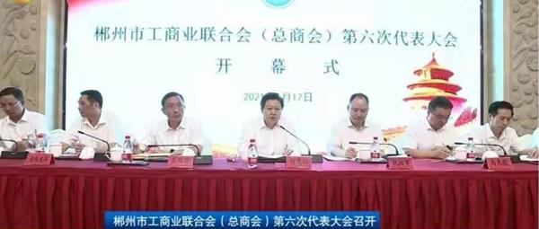 """刘志仁向郴州市工商业联合会(总商会)第六次代表大会提出""""四个好"""""""