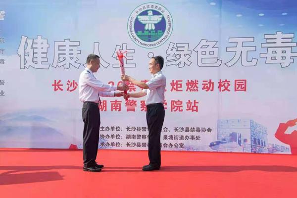 长沙县禁毒火炬传递主题活动拉开大幕