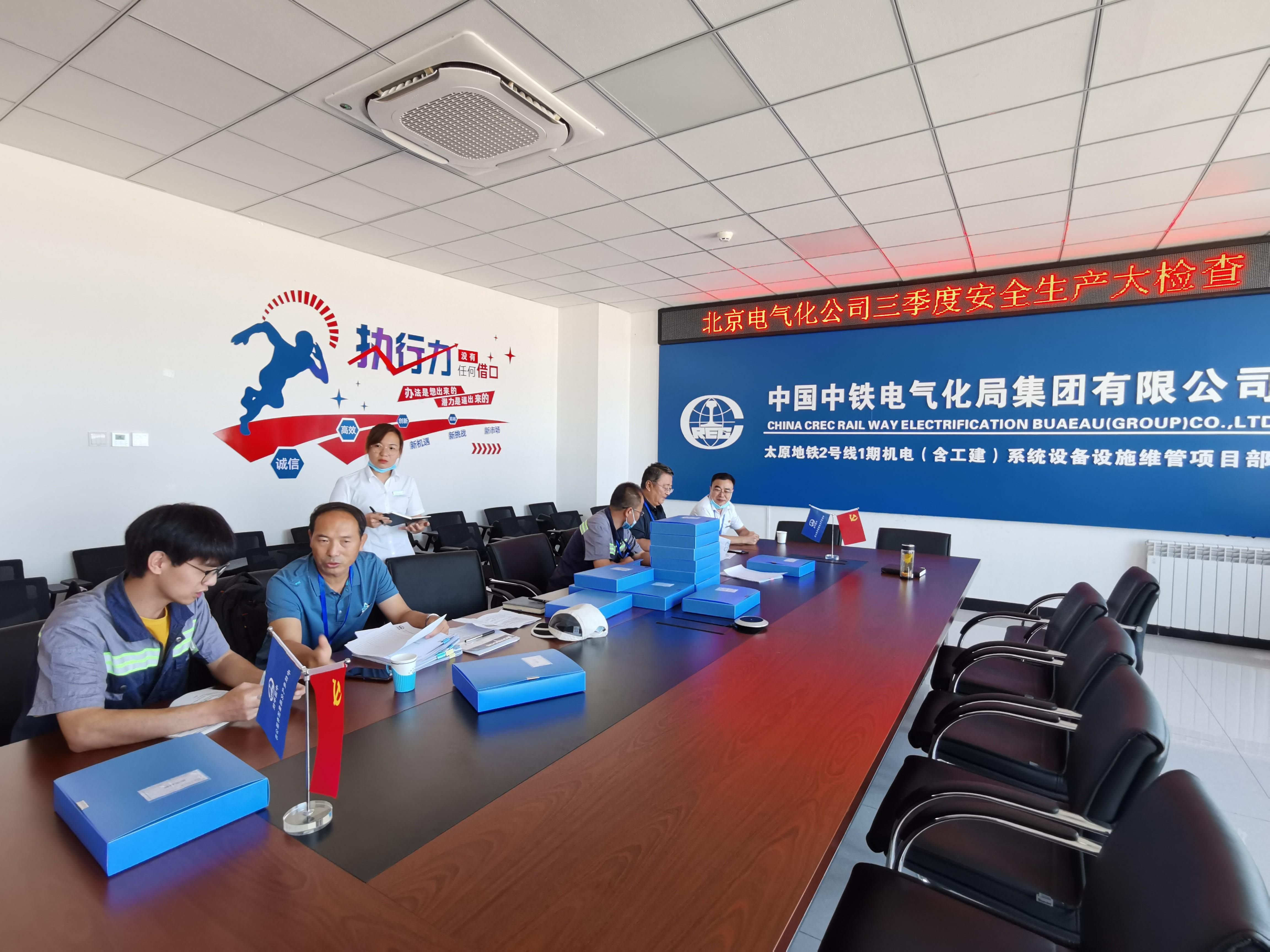 中铁电气化局北京电化公司对太原地铁2号维管项目进行安全大检查