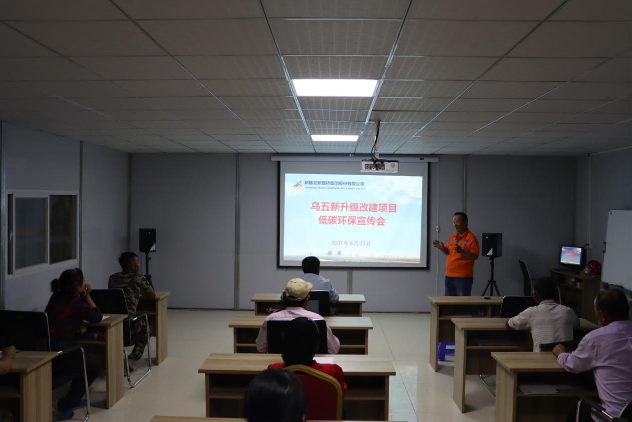 乌五新项目开展全国节能宣传周动员会
