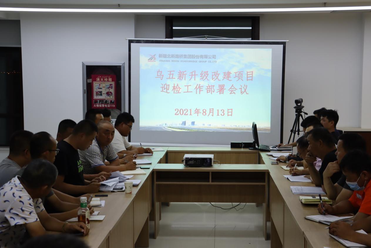 乌五新项目召开迎检工作部署会议
