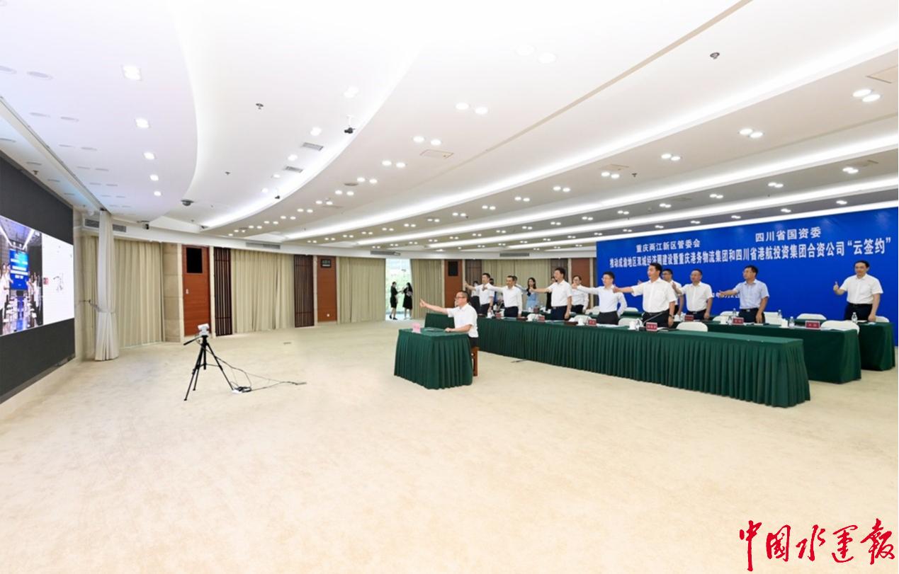 川渝两省市将携手组建港航物流有限公司